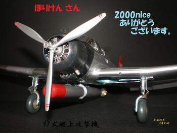 2000ほりけんさん.jpg